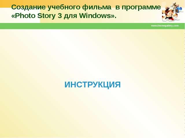 Создание учебного фильма в программе «Photo Story 3 для Windows». ИНСТРУКЦИЯ...