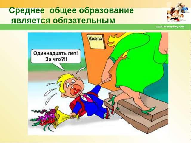 www.themegallery.com Среднее общее образование является обязательным www.them...