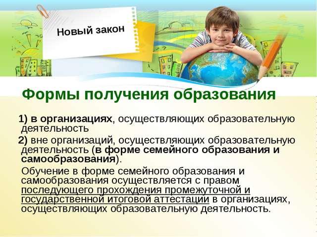 www.themegallery.com 1) в организациях, осуществляющих образовательную деятел...