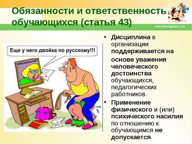 www.themegallery.com Обязанности и ответственность обучающихся (статья 43) Ди...