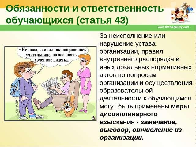 www.themegallery.com Обязанности и ответственность обучающихся (статья 43) За...