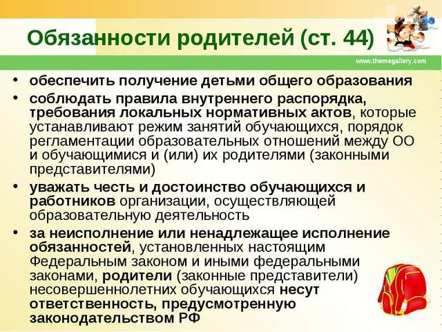 www.themegallery.com Обязанности родителей (ст. 44) обеспечить получение деть...