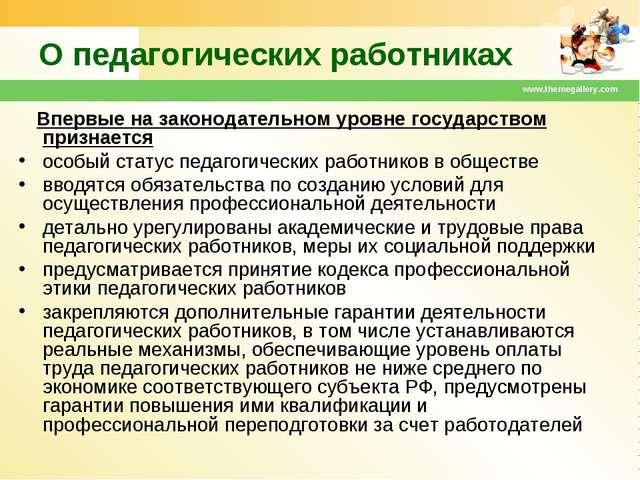 www.themegallery.com О педагогических работниках Впервые на законодательном у...