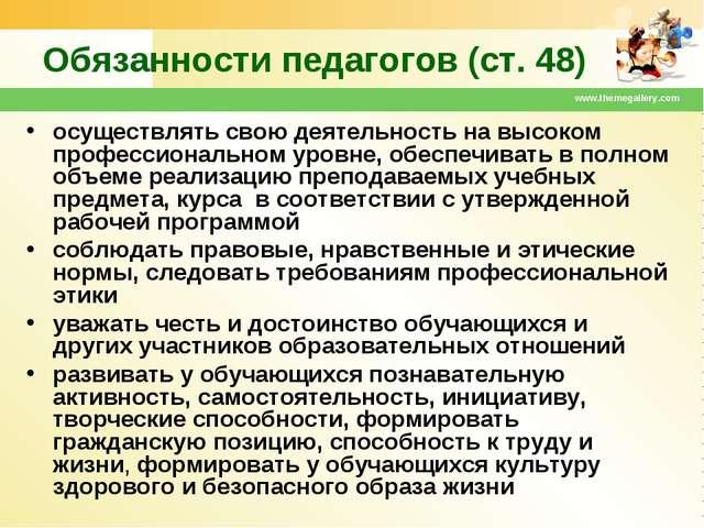 www.themegallery.com Обязанности педагогов (ст. 48) осуществлять свою деятель...