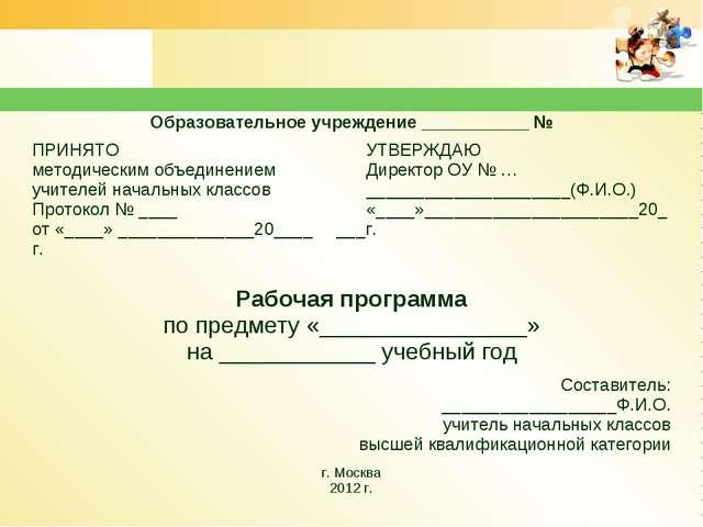 Образовательное учреждение ___________ № ПРИНЯТО методическим объединением у...