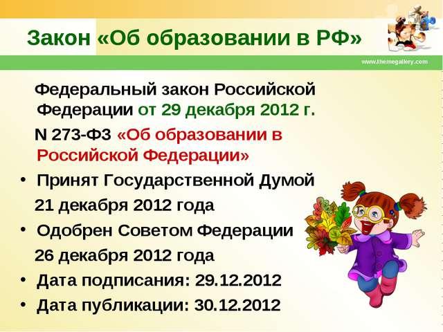 www.themegallery.com Закон «Об образовании в РФ» Федеральный закон Российской...