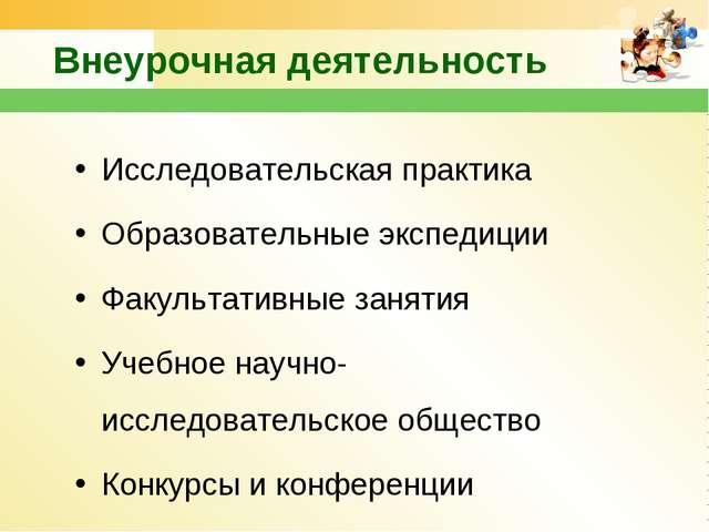 Исследовательская практика Образовательные экспедиции Факультативные занятия...