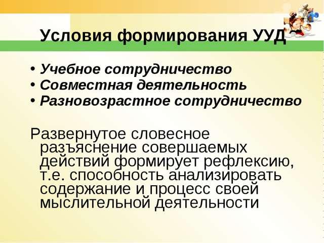 Учебное сотрудничество Совместная деятельность Разновозрастное сотрудничество...