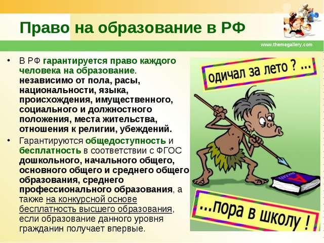 www.themegallery.com Право на образование в РФ В РФ гарантируется право каждо...