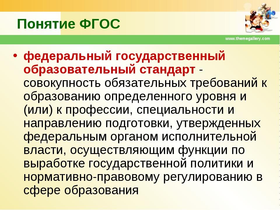 www.themegallery.com Понятие ФГОС федеральный государственный образовательный...