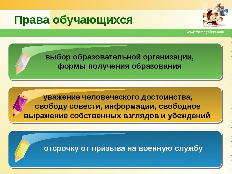 www.themegallery.com Права обучающихся выбор образовательной организации, фор...