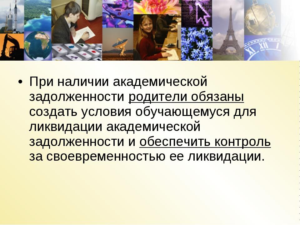 www.themegallery.com При наличии академической задолженности родители обязаны...