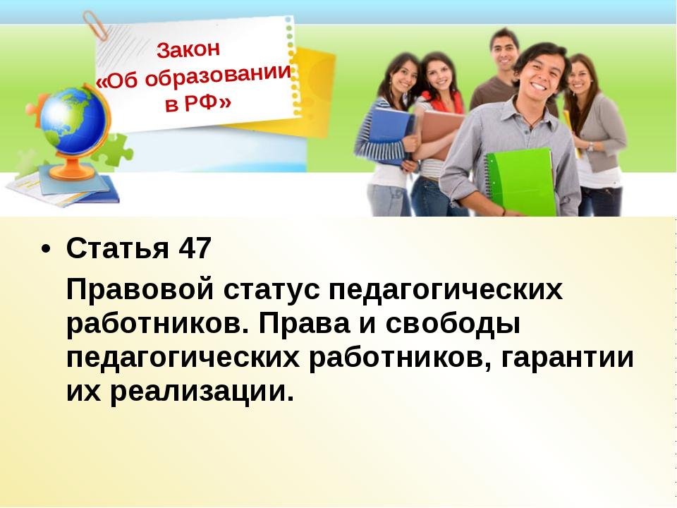 www.themegallery.com Статья 47 Правовой статус педагогических работников. Пра...