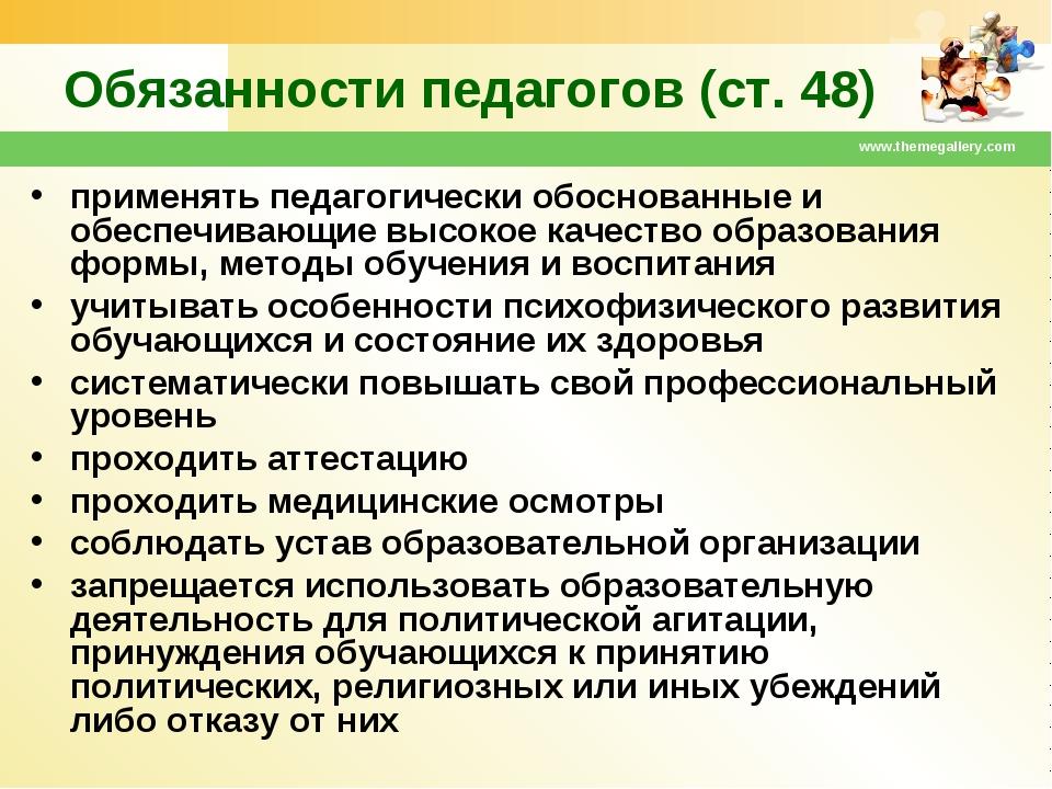 www.themegallery.com Обязанности педагогов (ст. 48) применять педагогически о...
