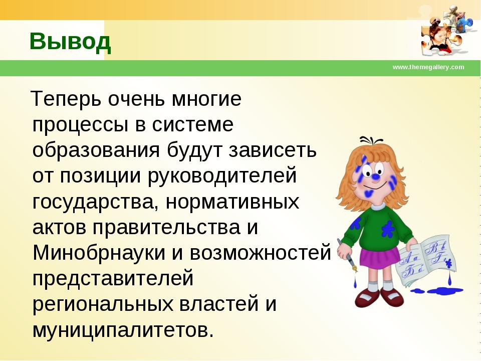 www.themegallery.com Вывод Теперь очень многие процессы в системе образования...