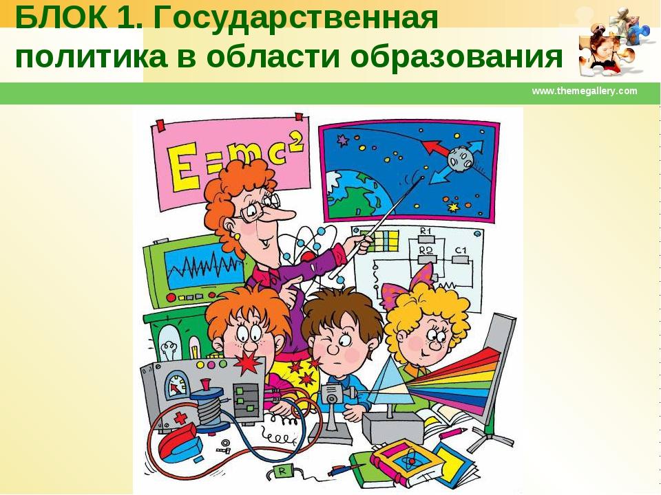 www.themegallery.com БЛОК 1. Государственная политика в области образования w...
