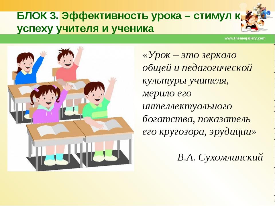 БЛОК 3. Эффективность урока – стимул к успеху учителя и ученика www.themegall...