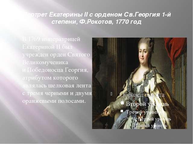 Портрет Екатерины II с орденом Св.Георгия 1-й степени, Ф.Рокотов, 1770 год В...
