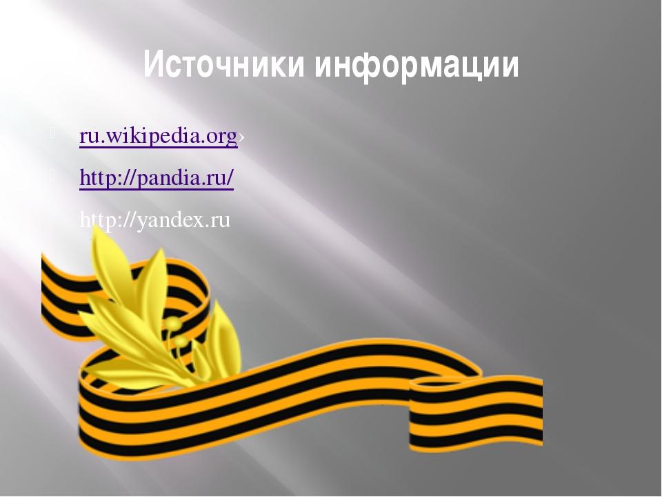 Источники информации ru.wikipedia.org› http://pandia.ru/ http://yandex.ru