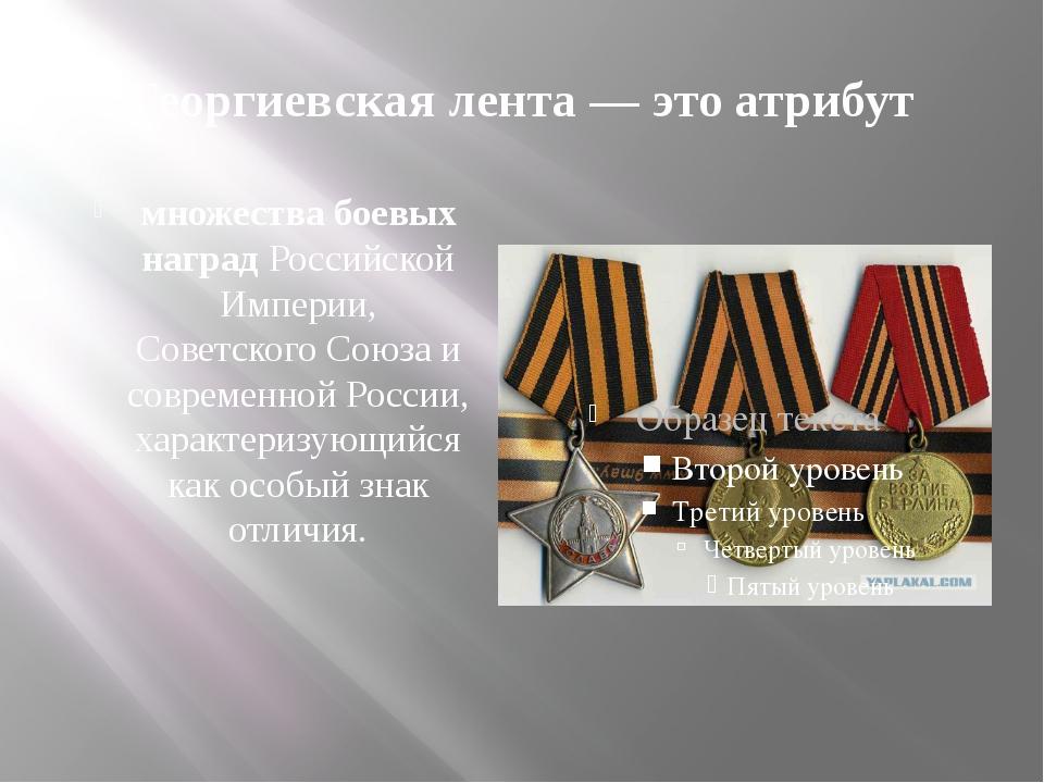 Георгиевская лента — это атрибут множества боевых наград Российской Империи,...