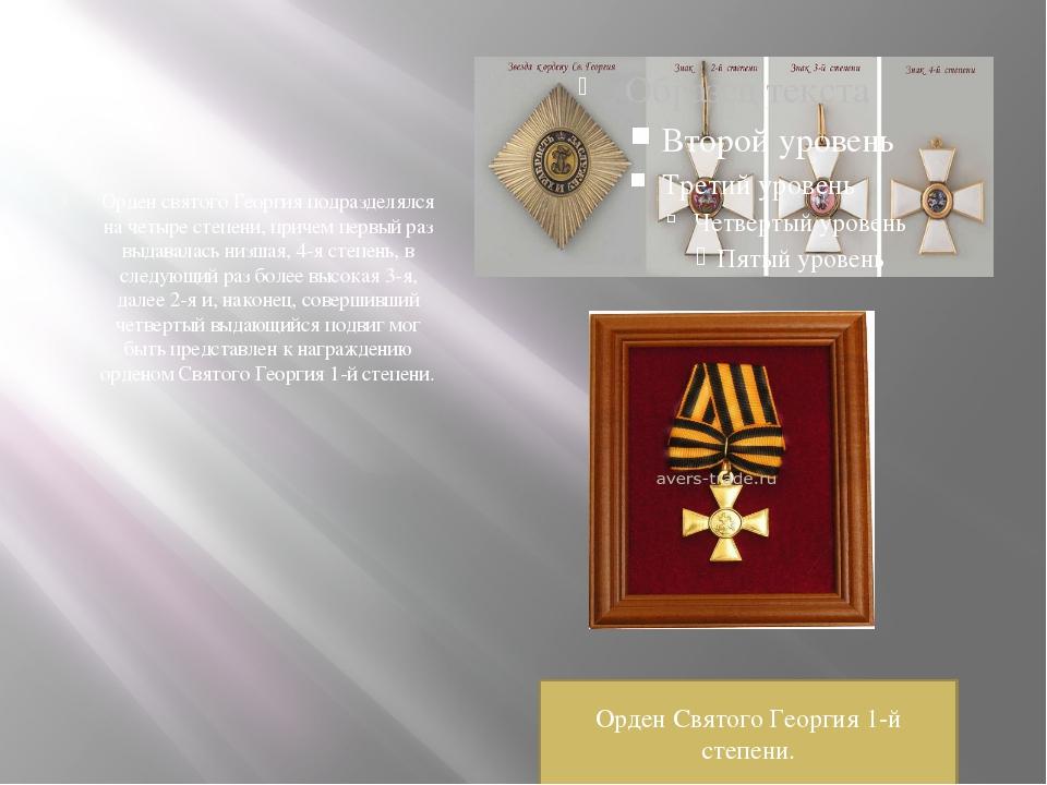 Орден святого Георгия подразделялся на четыре степени, причем первый раз выд...