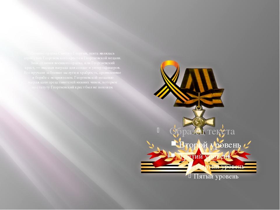 Помимо ордена Святого Георгия, лента являлась атрибутом Георгиевского креста...