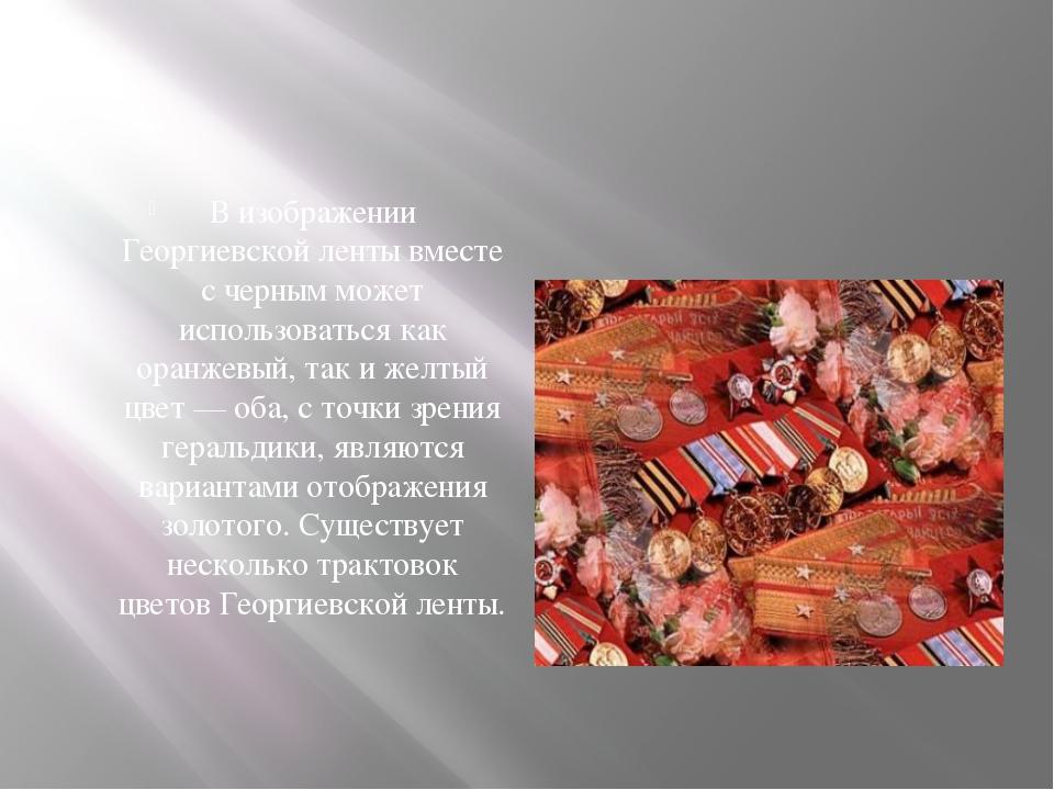 Визображении Георгиевской ленты вместе счерным может использоваться как ор...