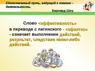 Слово «эффективность» в переводе с латинского - «эфектос» - означает выполн