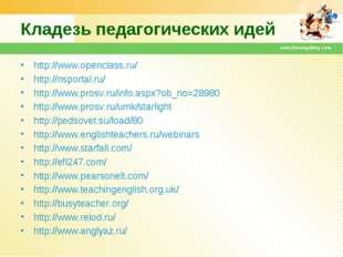 Кладезь педагогических идей http://www.openclass.ru/ http://nsportal.ru/ http