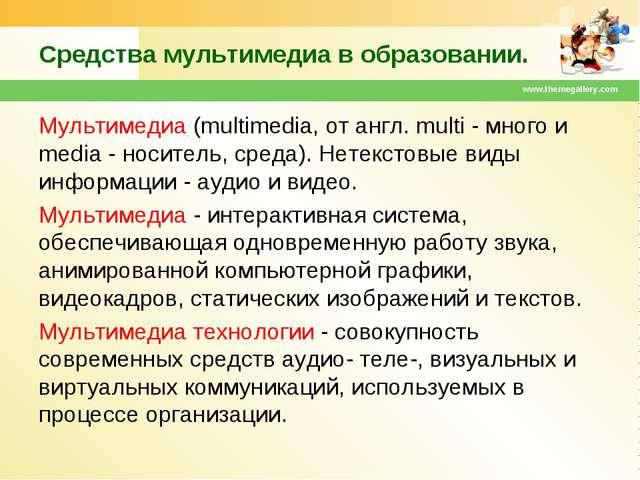Средства мультимедиа в образовании. Мультимедиа (multimedia, от англ. multi -...