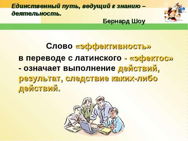 Слово «эффективность» в переводе с латинского - «эфектос» - означает выполн...