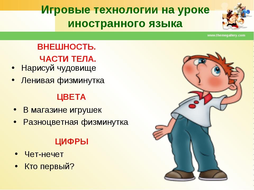 Игровые технологии на уроке иностранного языка ВНЕШНОСТЬ. ЧАСТИ ТЕЛА. Нарисуй...