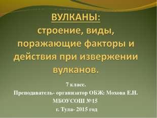 7 класс. Преподаватель- организатор ОБЖ: Мохова Е.Н. МБОУСОШ №15 г. Тула- 201