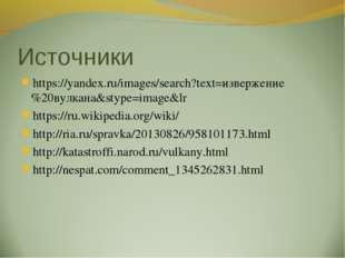 Источники https://yandex.ru/images/search?text=извержение%20вулкана&stype=ima