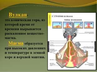 Вулкан- это коническая гора, из которой время от времени вырывается раскален