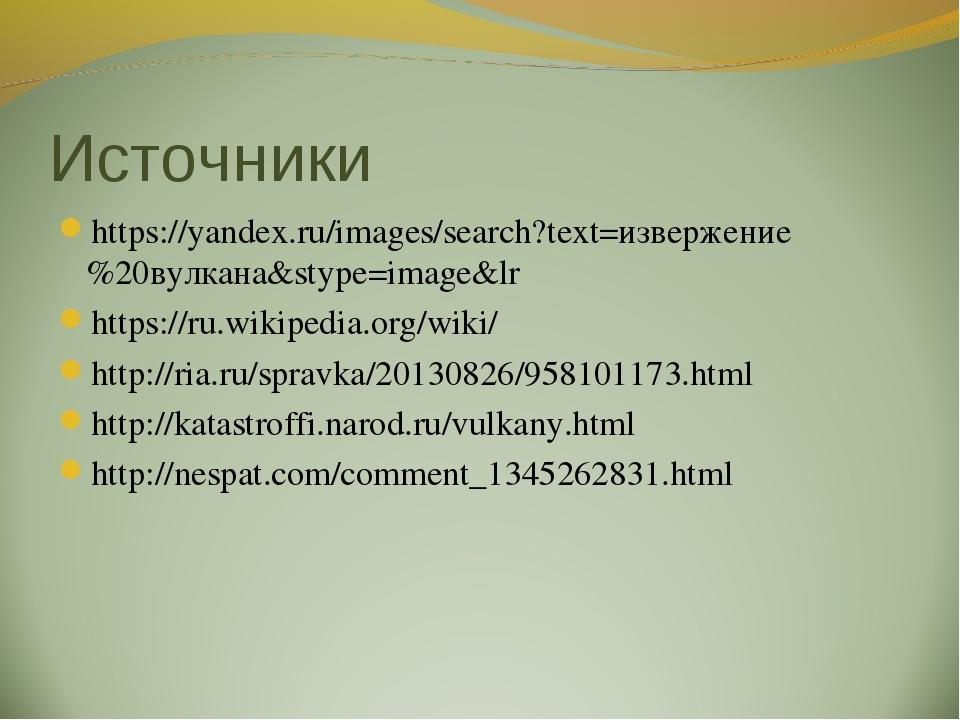Источники https://yandex.ru/images/search?text=извержение%20вулкана&stype=ima...
