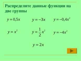 Распределите данные функции на две группы