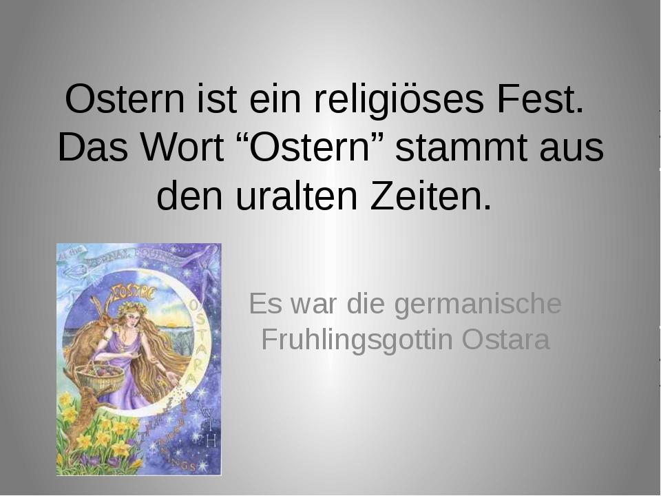 """Ostern ist ein religiöses Fest. Das Wort """"Ostern"""" stammt aus den uralten Zeit..."""