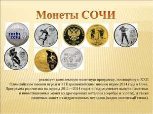 Банк Россииреализует комплексную монетную программу, посвящённую XXII Олимпи