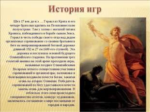 Шел 17 век до н.э. … Геракл из Крита и его четыре брата высадились на Пелопон