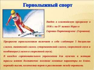 Программа горнолыжников включает в себя следующие 5 дисциплин слалом, гигантс