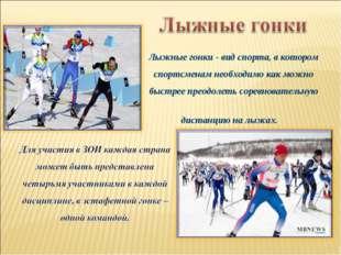 Лыжные гонки- вид спорта, в котором спортсменам необходимо как можно быстрее