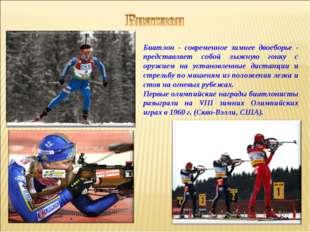 Биатлон - современное зимнее двоеборье - представляет собой лыжную гонку с ор