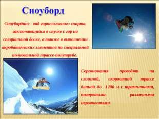 Сноубординг- вид горнолыжного спорта, заключающийся в спуске с гор на специа