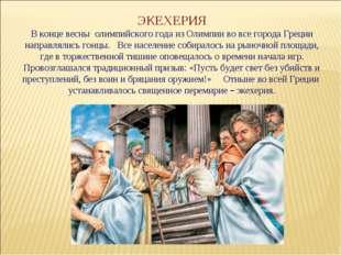ЭКЕХЕРИЯ В конце весны олимпийского года из Олимпии во все города Греции н