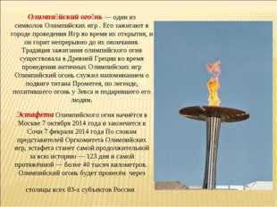 Эстафета Олимпийского огня начнётся в Москве7 октября 2014 года и закончится