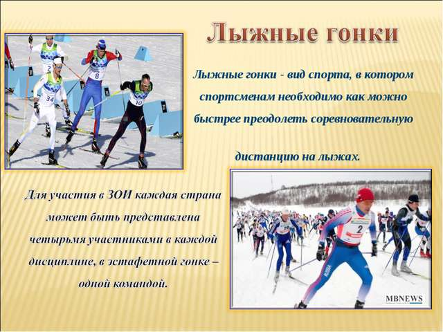 Лыжные гонки- вид спорта, в котором спортсменам необходимо как можно быстрее...