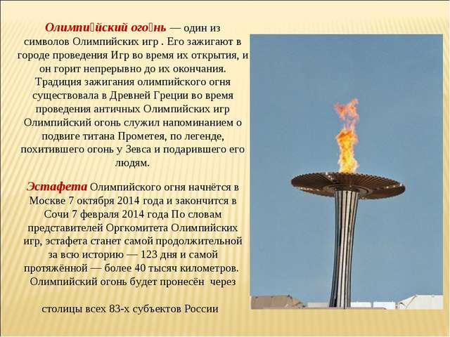 Эстафета Олимпийского огня начнётся в Москве7 октября 2014 года и закончится...