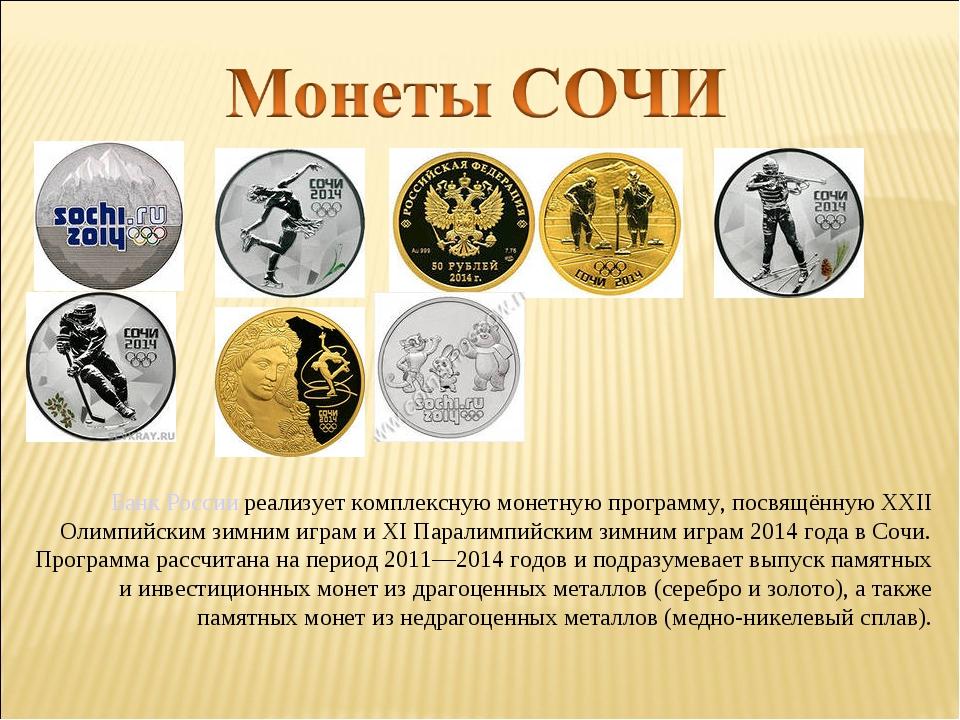 Банк Россииреализует комплексную монетную программу, посвящённую XXII Олимпи...