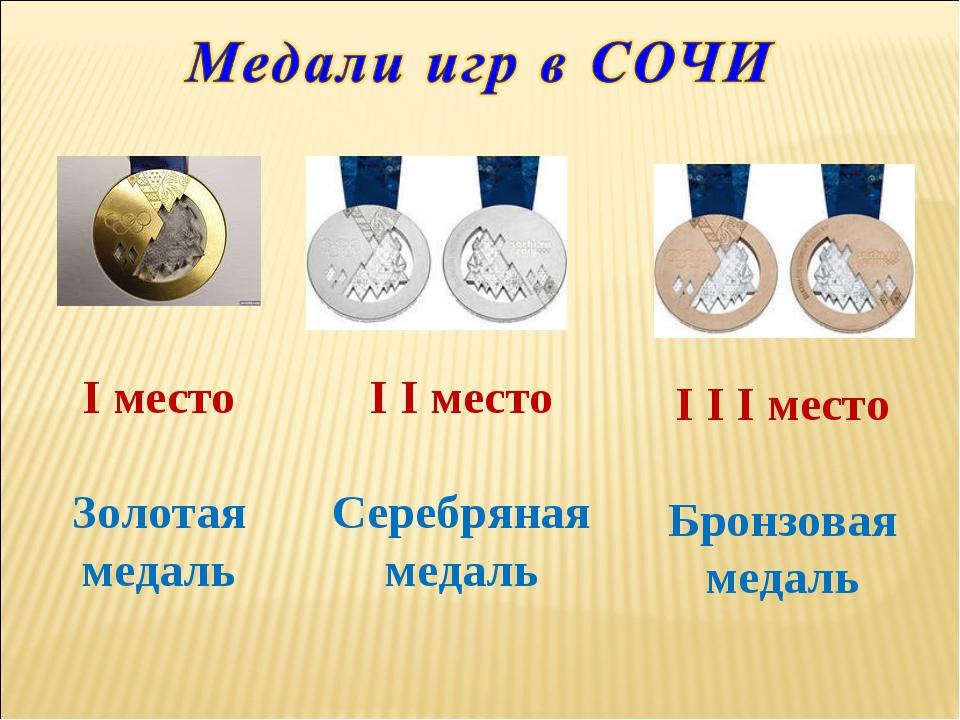 I место Золотая медаль I I место Серебряная медаль I I I место Бронзовая медаль